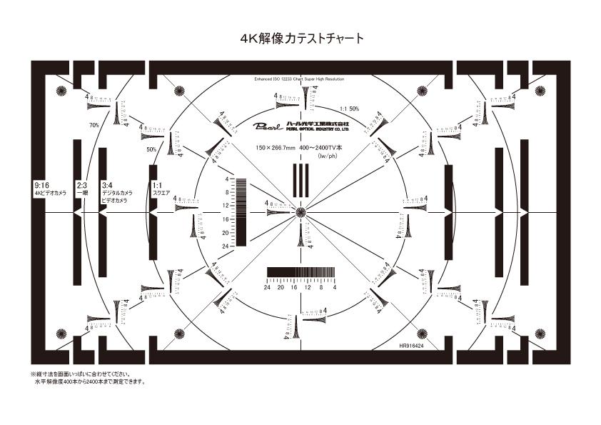 【新製品】4K解像力テストチャートリリース予定