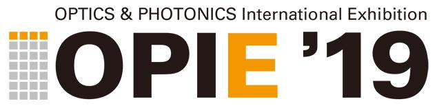 レンズ設計・製造展2019(OPIE'19内)に出展します