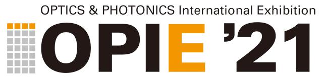 レンズ設計・製造展2021(OPIE'21内)に出展します