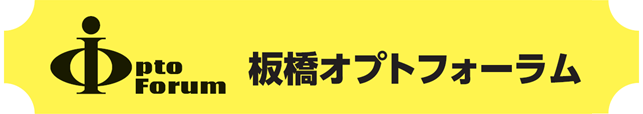板橋オプトフォーラムのWeb展示ページが公開されました
